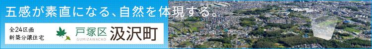 全24区画 建築条件付売地 横浜市戸塚区汲沢町