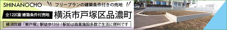 全12区画 建築条件付売地 横浜市戸塚区品濃町